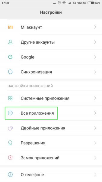 android settings, все программы