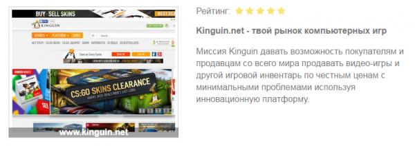 kinguin рейтинг, отзывы