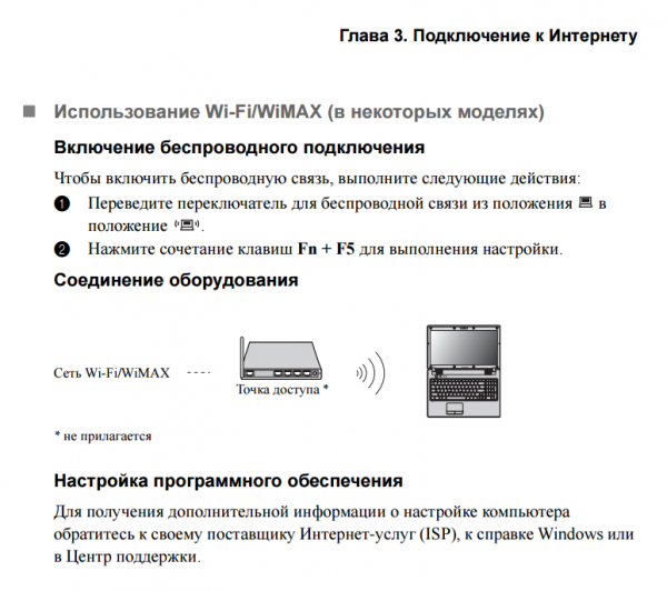 lenovo g560 manual wi-fi