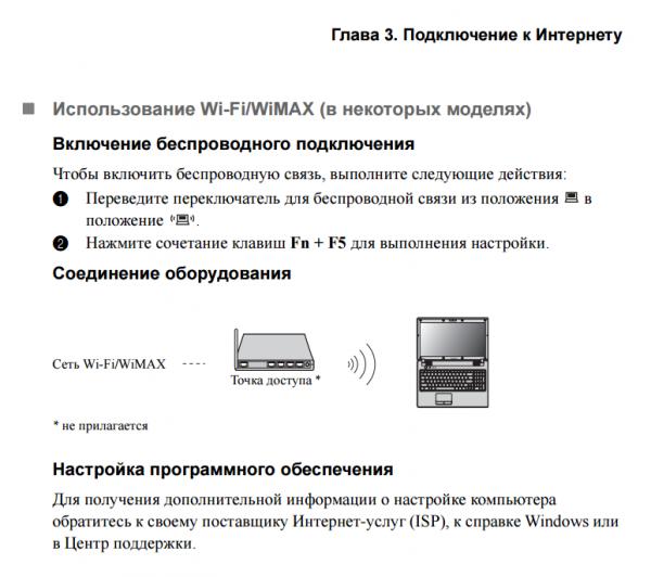 lenovo g560 manual wi-fi