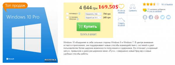 windows 10 professional цена