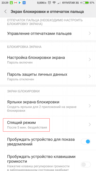 setting Xiaomi блокировка экрана