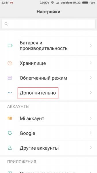 Xiaomi Redmi раздел Дополнительно