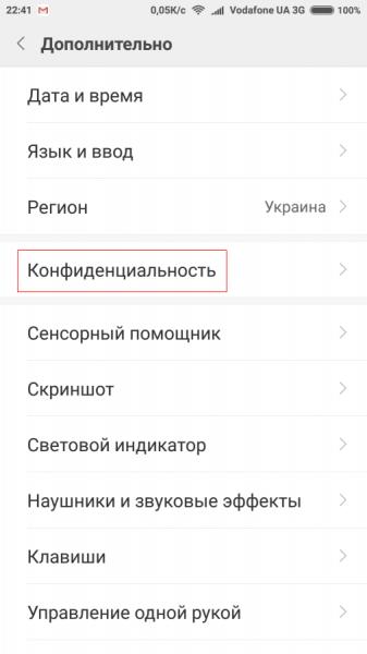 Xiaomi Redmi раздел Конфиденциальность