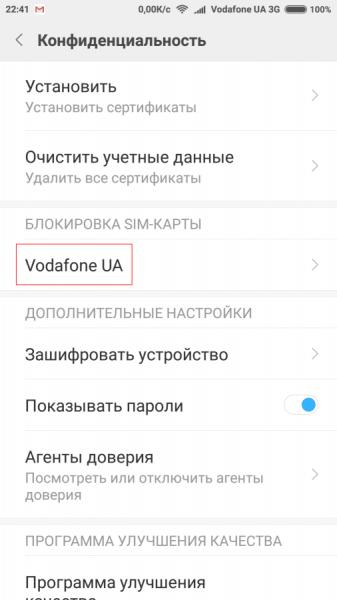 Xiaomi Redmi раздел SIM карты