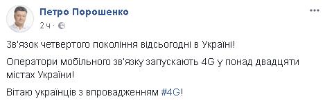 Петр Порошенко поздравляет с 4G