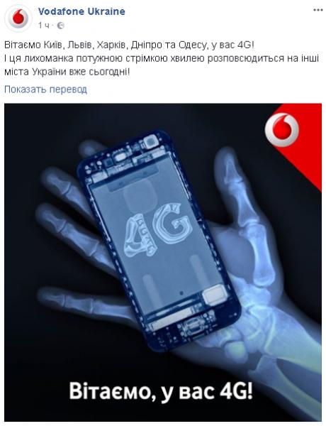 Vodafone 4g Украина Водафон МТС