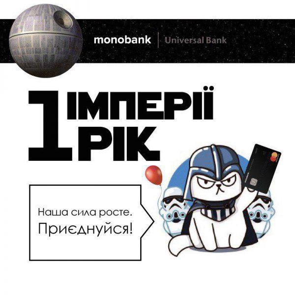 Monobank 1 год
