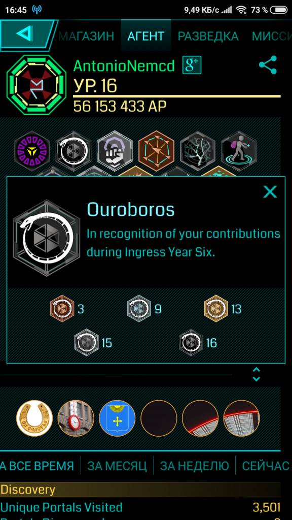 AntonioNemcd Onyx Ouroboros 16 level UA