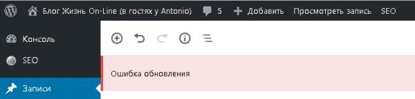 Error update WordPress 5.0