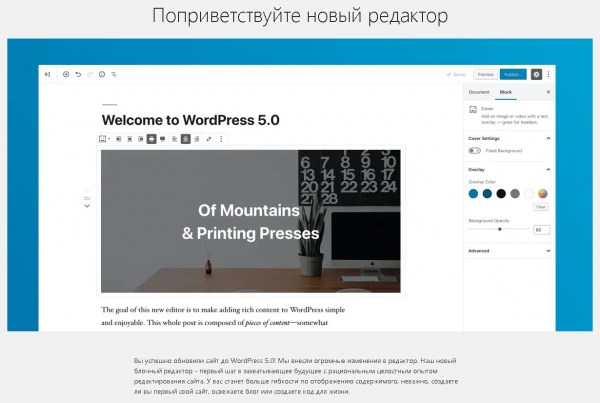 Wordpress 5.0 новый редактор