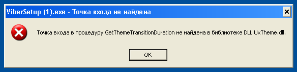 getthemetransitionduration viber windows xp