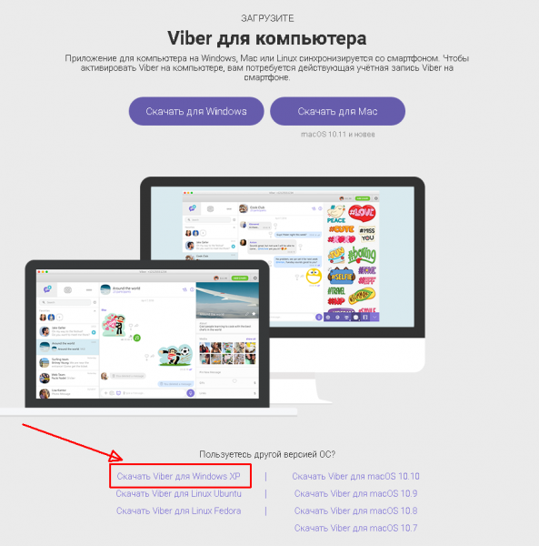 viber for windows xp