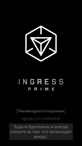 Ingress Prime Ингресс Прайм