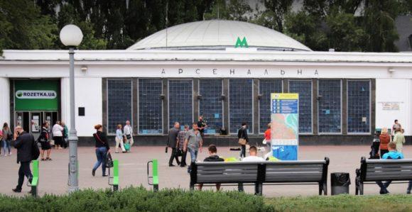 Arsenalnaya Kiev Ukraine, метро Арсенальная Киев Украина