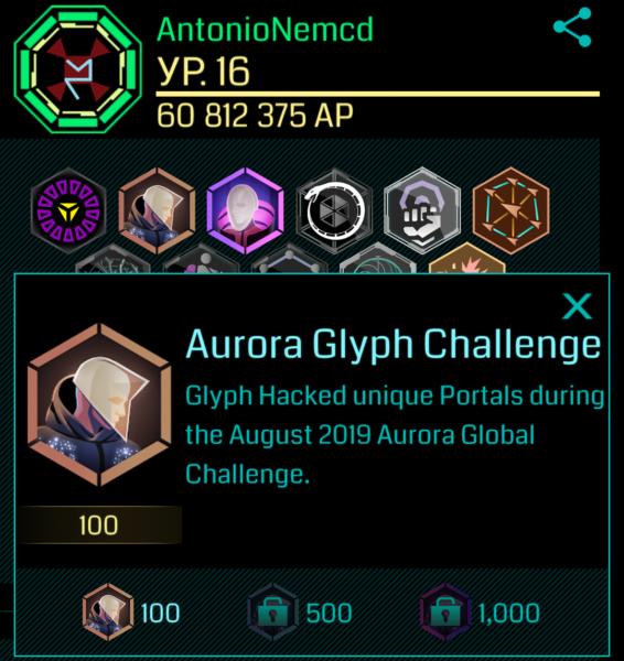 aurora glyph hack challenge 100 медаль AntonioNemcd