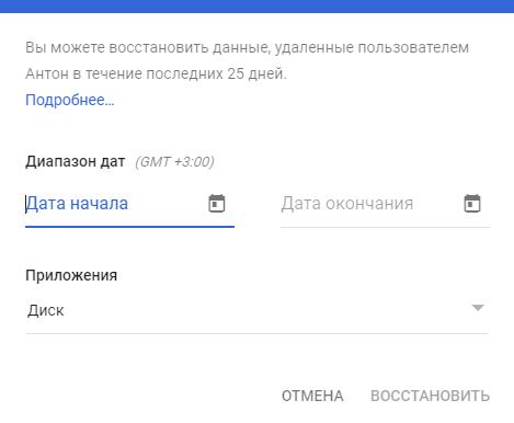 восстановление данных в Google Drive