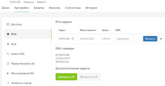изменение обратной записи DNS Fornex