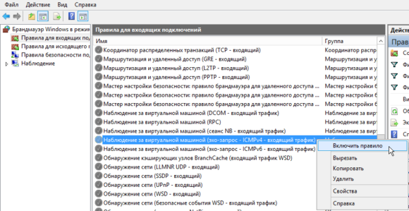 enable ping windows 2012 включаем пинг