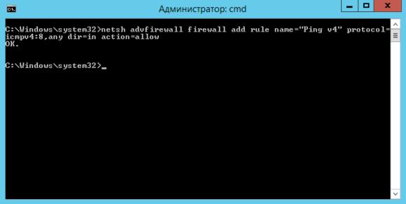 enable ping windows 2012 cmd, как разрешить пинг