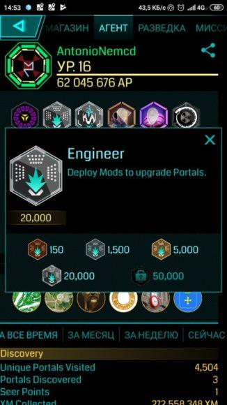 платиновый инженер Ingress