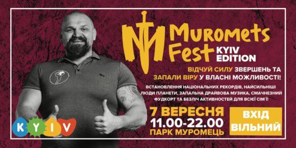 Muromets Fest 2019 Киев