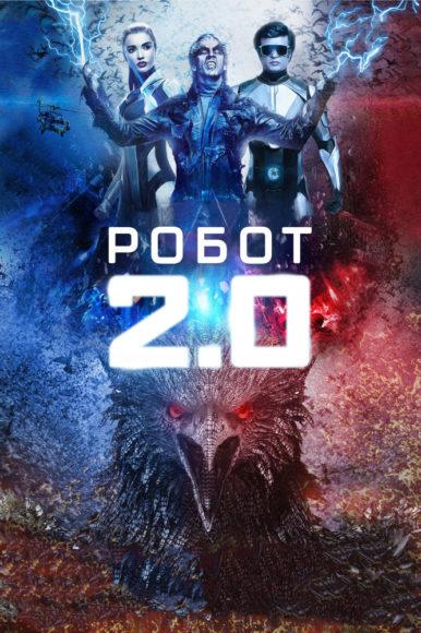 фильм Робот 2.0