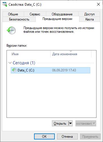 shadow copy disk C, теневая копия Windows 10