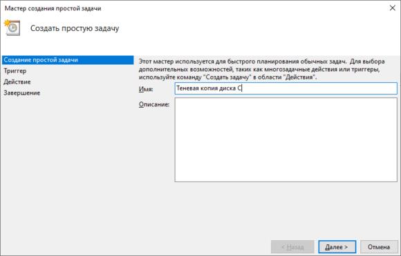 автоматизация создания теневой копии в Windows 10