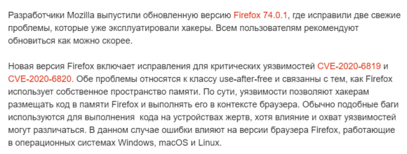 new security bugfix mozilla