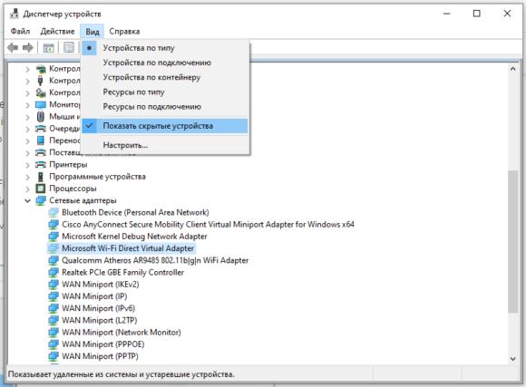 отключить Microsoft Wi-Fi Direct Virtual Adapter