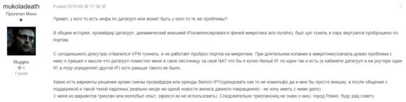 отзыв о ДатаГруп провайдере