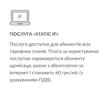 static ip datagroup, белый ай пи адрес