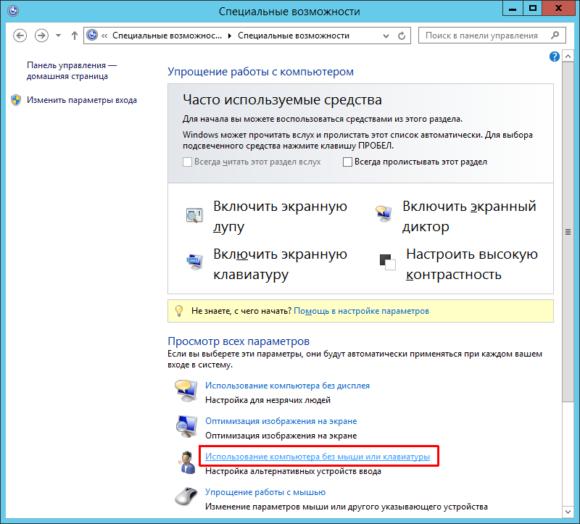 Windows 2012 специальные возможности