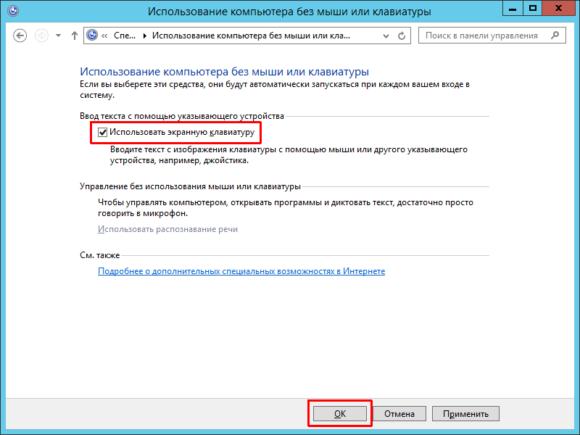 windows-2012 использовать экранную клавиатуру