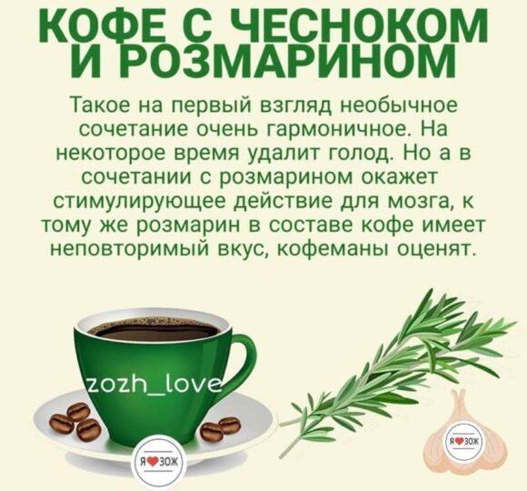 cofe and chesnok, кофе с чесноком и розмарином