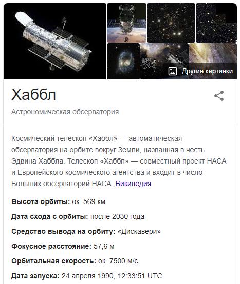 hubble wiki, Хаббл телескоп
