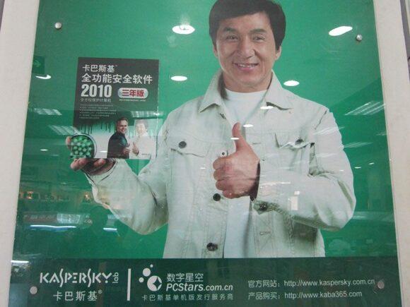 Антивирус Касперского в Китае, Kaspersky in China