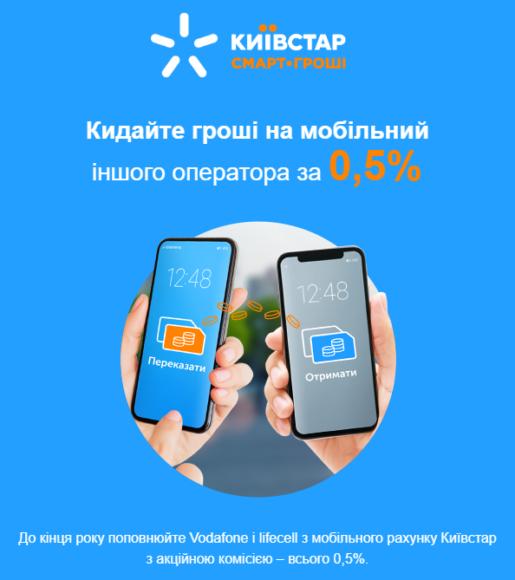 kyivstar sm, Киевстар умные деньги