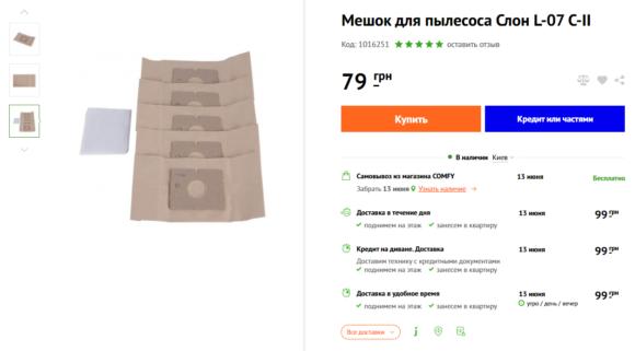 meshki pylesos comfy, мешки для пылесоса Слон L-07 C-II