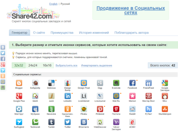 share42, кнопки для социальных сетей