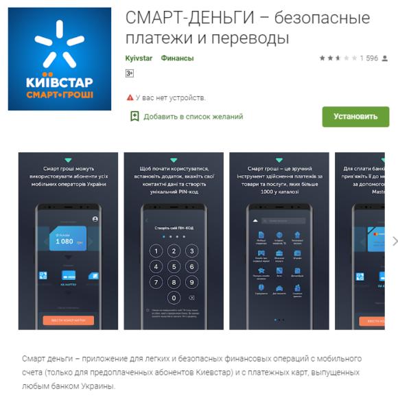 Киевстар Смарт-Гроші в Google Play