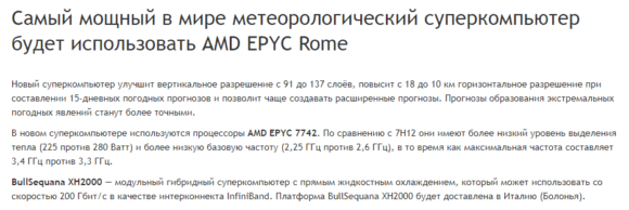 supercomputer AMD EPYC