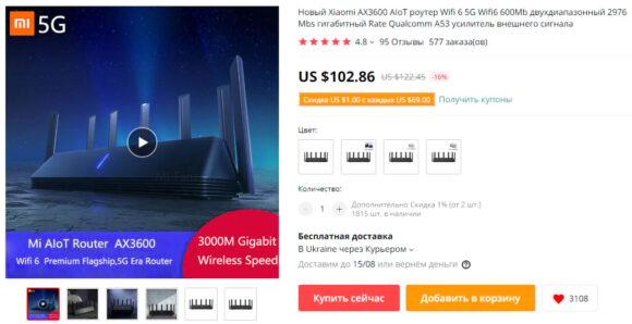 Xiaomi AX3600 Wi-Fi 6 обзор