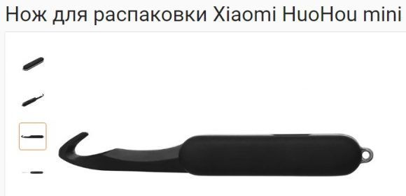 Мини-нож для распаковки Xiaomi Mijia Huohou