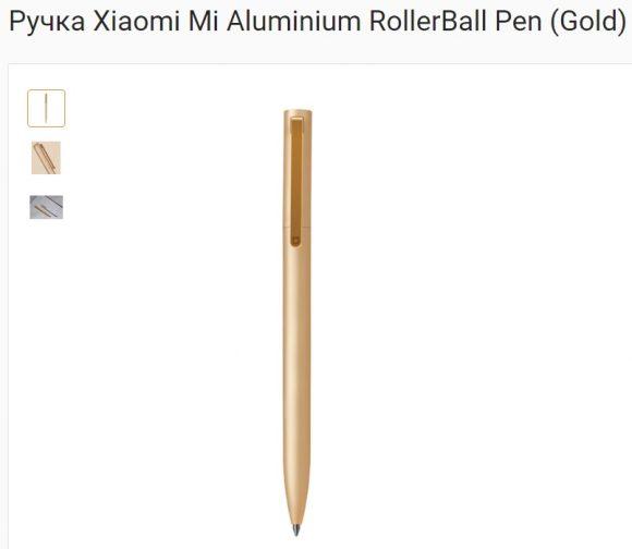 Ручка Xiaomi Mi Aluminium RollerBall Pen