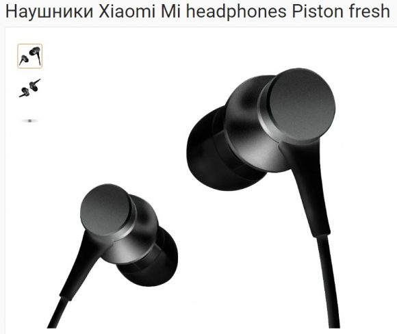 Наушники Xiaomi Mi headphones Piston fresh
