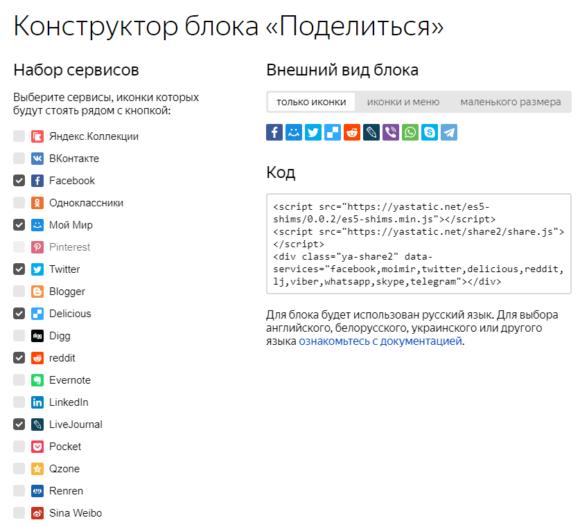 yandex knopki, социальные кнопки от Яндекс