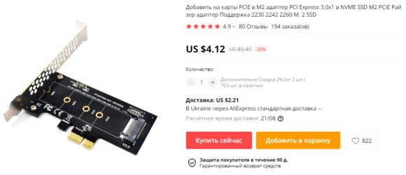 pci-e-to-m2 дешевый переходник