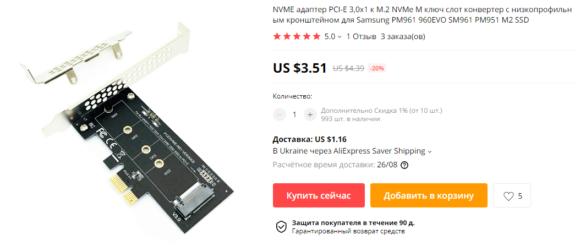 дешевый и хороший переходник PCI-E M.2 AliExpress
